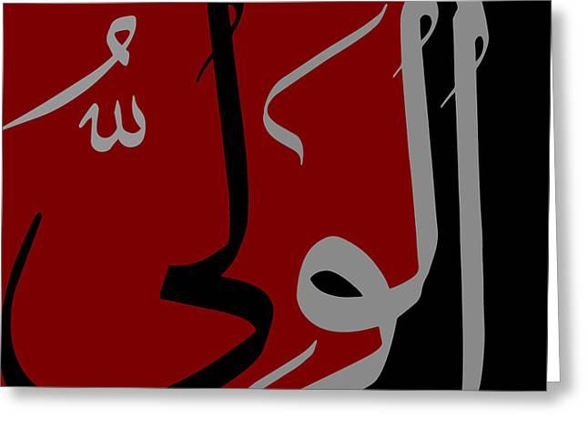 Al-wali Greeting Card