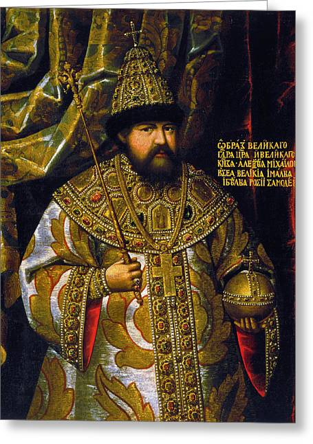 Alexei Mikhailovich Romanov (1629-1676) Greeting Card
