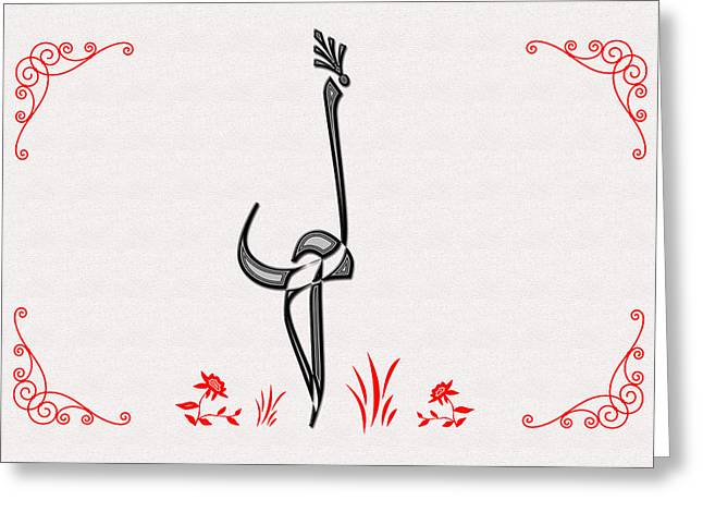 Alif Lam Mim Calligraphy Bird Greeting Card by Islamic Cards