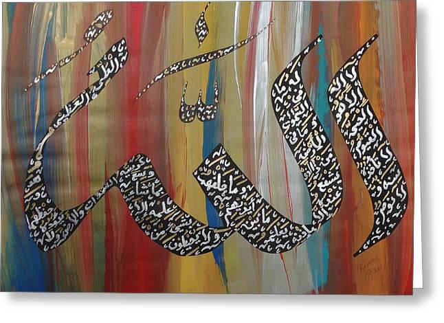 Allah - Ayat Al-kursi In Colors Greeting Card