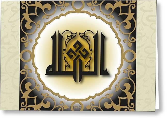 Allah God Name2 Greeting Card