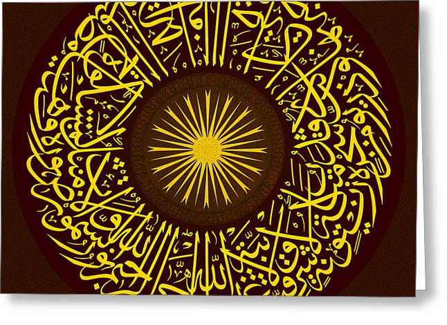 Alnoor-the Light Greeting Card