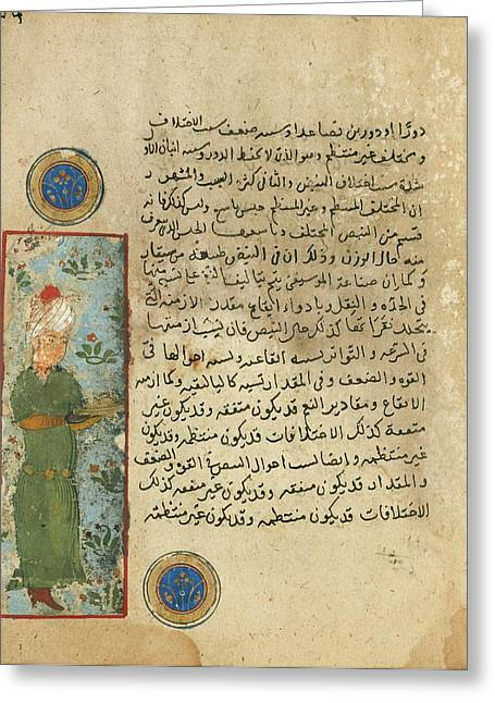 Ancient Arabic Manuscript Greeting Card by Arabic Manuscripts Collection/new York Public Library