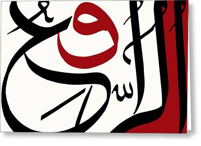 Ar-rafi' Greeting Card