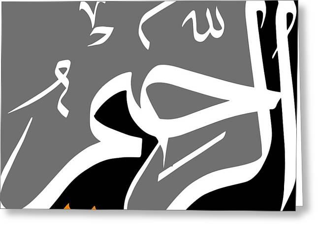 Ar-rahim Greeting Card by Catf