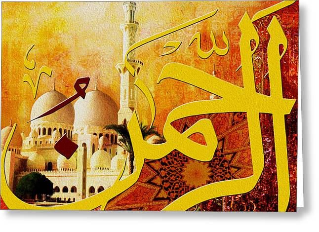 Ar-rahman Greeting Card by Corporate Art Task Force