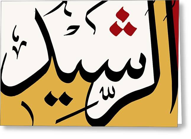 Ar-rasheed Greeting Card by Catf