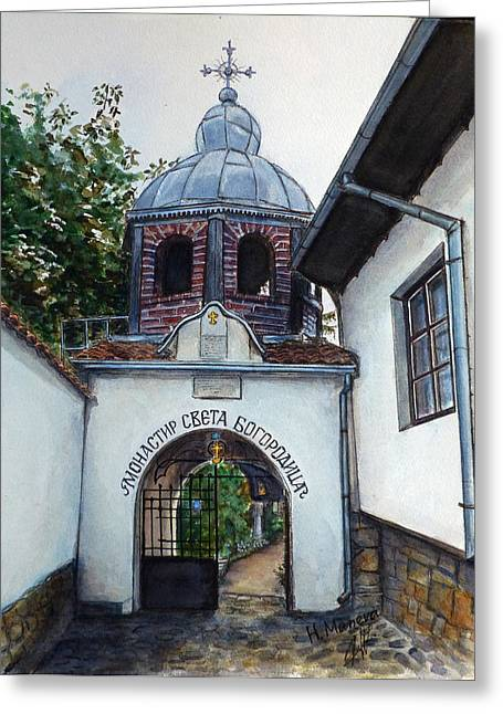 Arbanasi Monastery St. Mother Of God Bulgaria Greeting Card