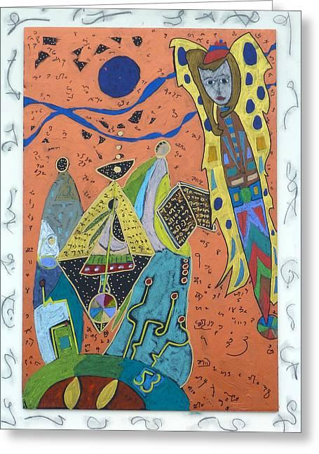 Archangel Chamuel Greeting Card