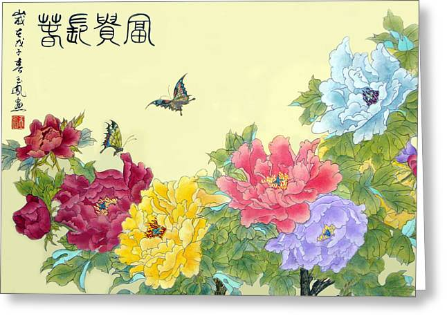 Greeting Card featuring the photograph Auspicious Spring by Yufeng Wang