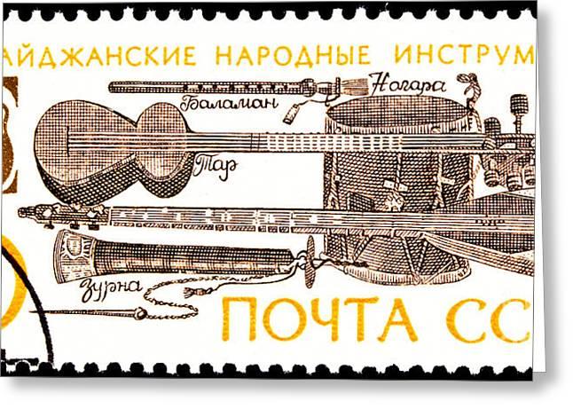 Azerbaijan Folk Music Instruments Postage Stamp Greeting Card by Jim Pruitt