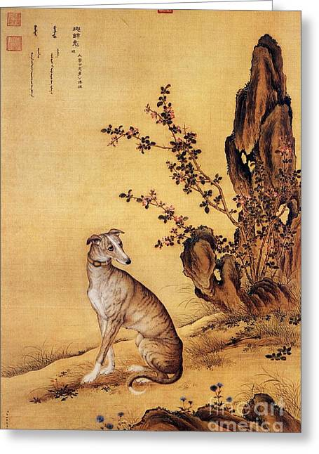 Banjinbiao - Chinese Royal Dog Greeting Card by Pg Reproductions