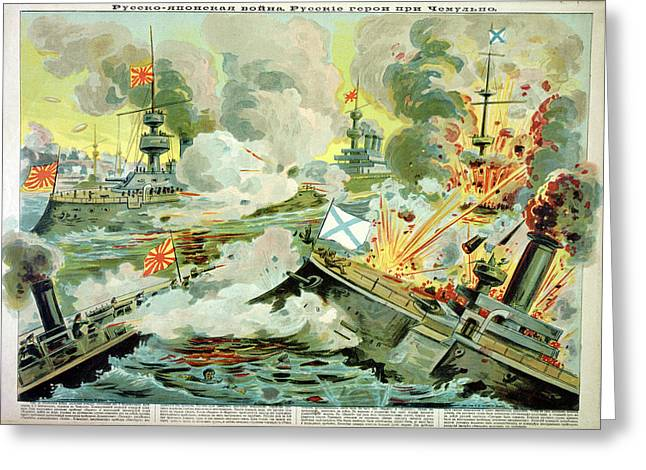 Battle Of Chemulpo Greeting Card by British Library