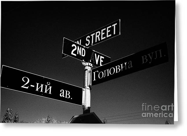 bilingual english russian ukranian cyrillic street hafford Saskatchewan Canada Greeting Card