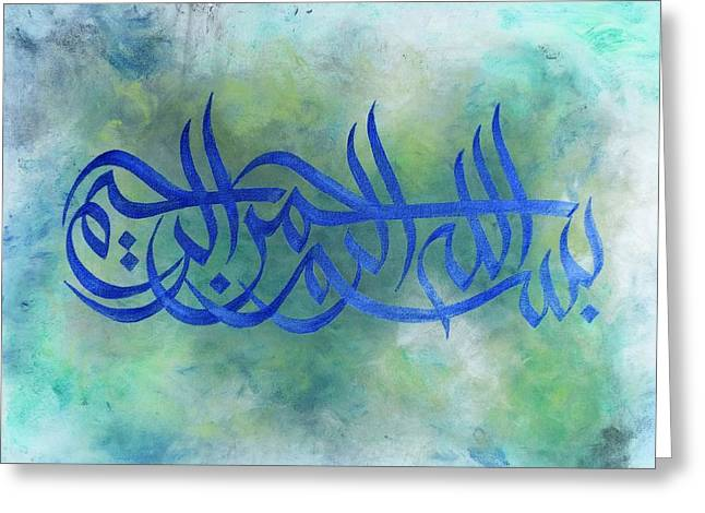 Bismillah Callgraphy-negative Greeting Card by Salwa  Najm