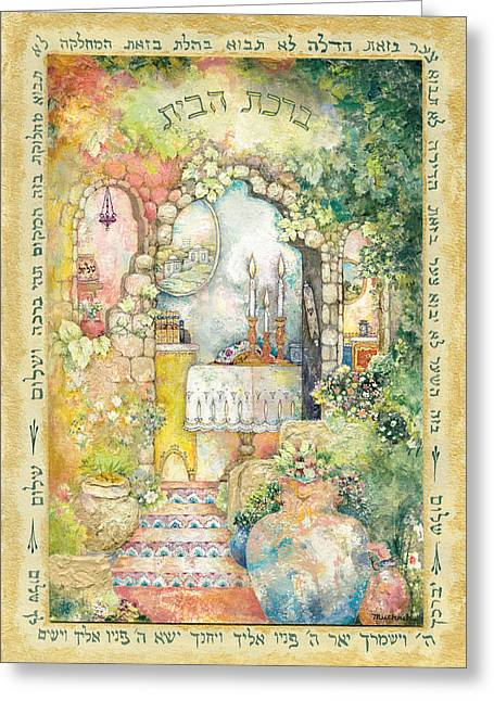 Blessing For The Home Greeting Card by Michoel Muchnik