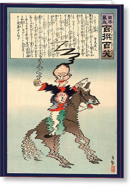Buruburu Taisho, Electrified Manchurian. 1895 Greeting Card by Kobayashi, Kiyochika (1847-1915), Japanese