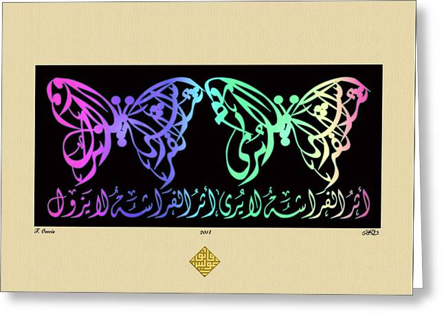Butterfly Effect 1 Greeting Card