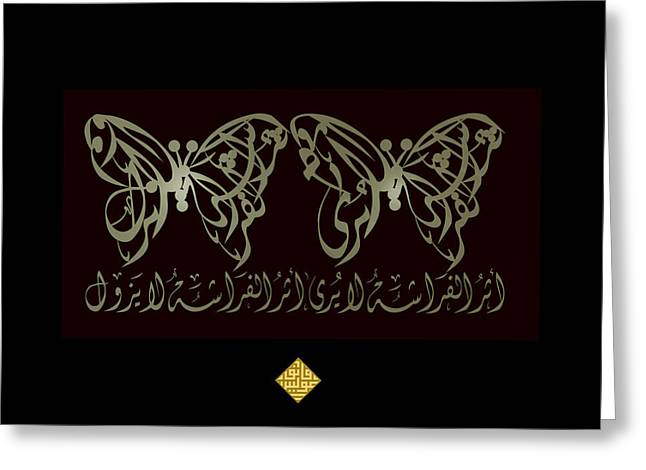 Butterfly Effect 3 Greeting Card