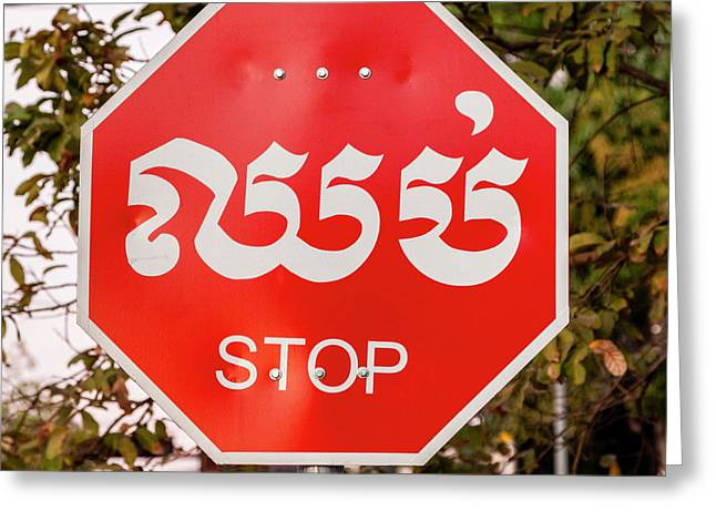 Cambodia, Siem Reap Greeting Card by Charles O. Cecil
