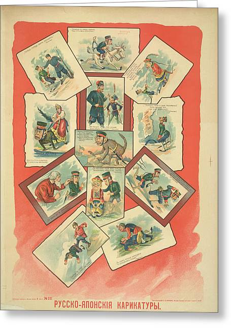 Caricatures Greeting Card by British Library