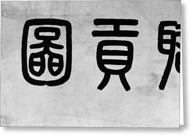 China Calligraphy Greeting Card by Granger