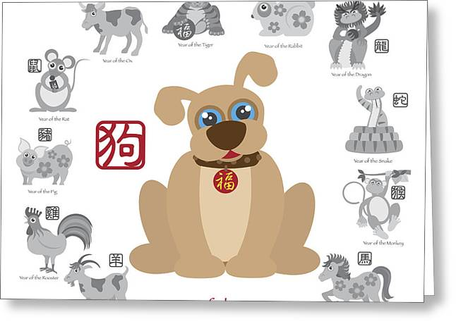 Chinese New Year Dog Color With Twelve Zodiacs Illustration Greeting Card by JPLDesigns