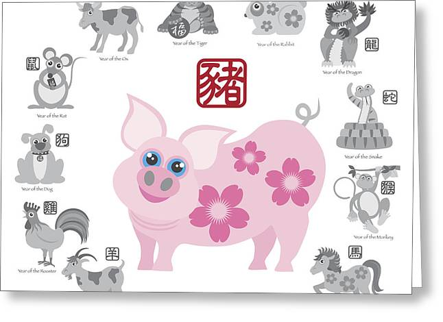 Chinese New Year Pig Color With Twelve Zodiacs Illustration Greeting Card by JPLDesigns
