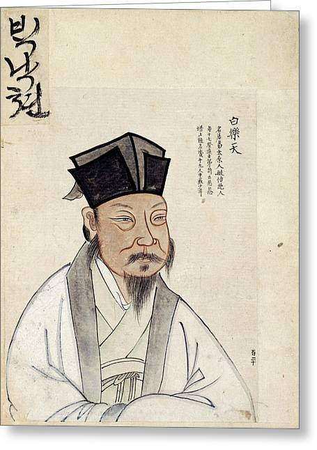 Chinese Poet Bo Juyi Greeting Card by British Library