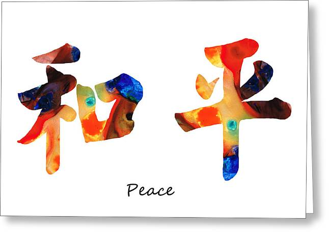 Chinese Symbol - Peace Sign 1 Greeting Card by Sharon Cummings