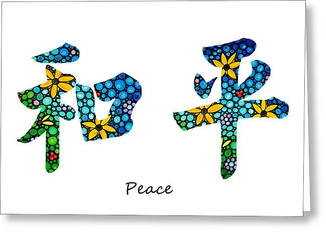 Chinese Symbol - Peace Sign 17 Greeting Card by Sharon Cummings