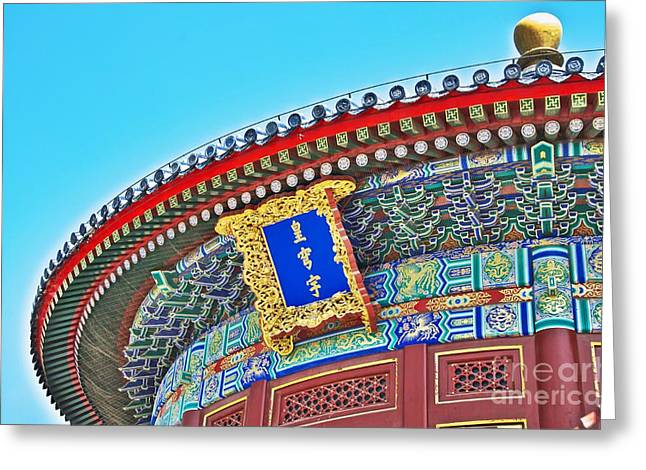 Chinese Temple Greeting Card by Sarah Mullin
