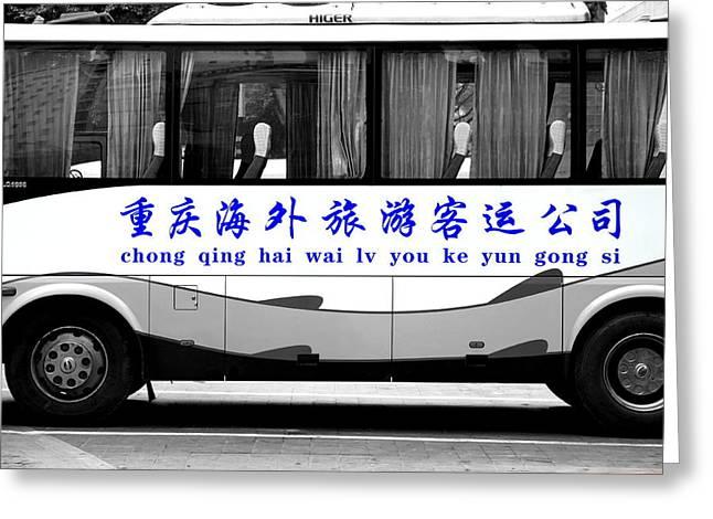 Chongqing Bus Greeting Card