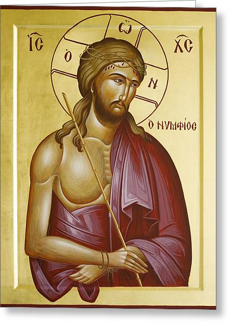 Christ The Bridegroom Greeting Card
