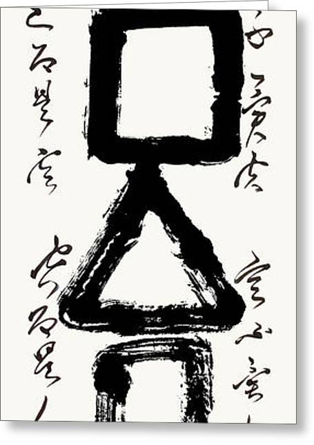 Form Is Emptiness With Zen Painting Greeting Card by Nadja Van Ghelue