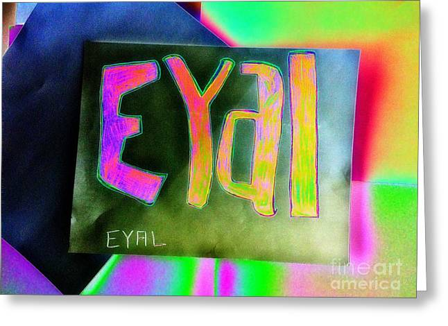 Colorful Eyal  Greeting Card