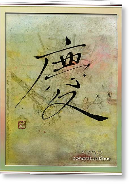 Greeting Card featuring the mixed media Congratulations - Oriental Brush Calligraphy by Peter v Quenter