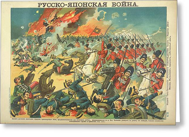 Cossack Attack Greeting Card by British Library