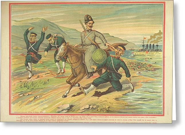 Cossack Greeting Card by British Library
