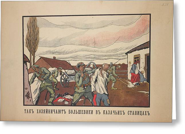 Cossack Villages Greeting Card