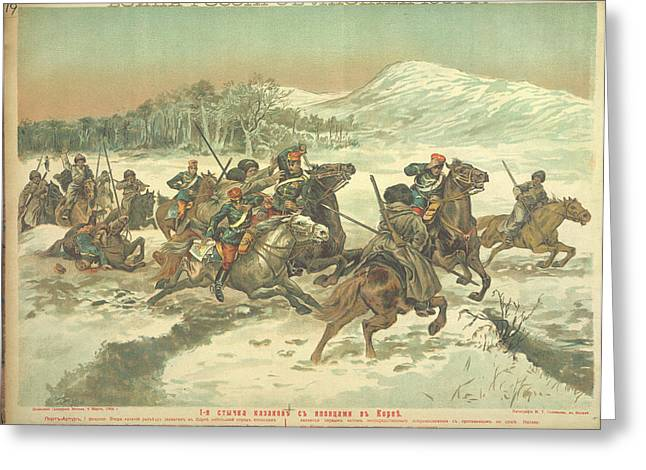 Cossacks And The Japanese Greeting Card by British Library