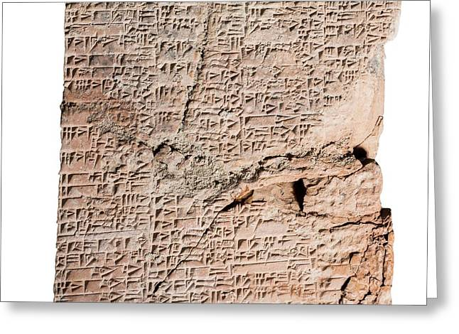 Cuneiform Clay Tablet Greeting Card