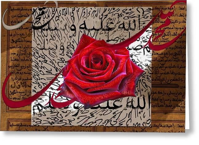 Darood Shareef Series Greeting Card by Saiyyidah Seema Zaidee