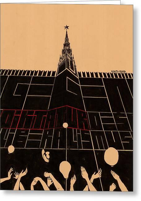 Das Schloss Greeting Card by Nikita Kulikov