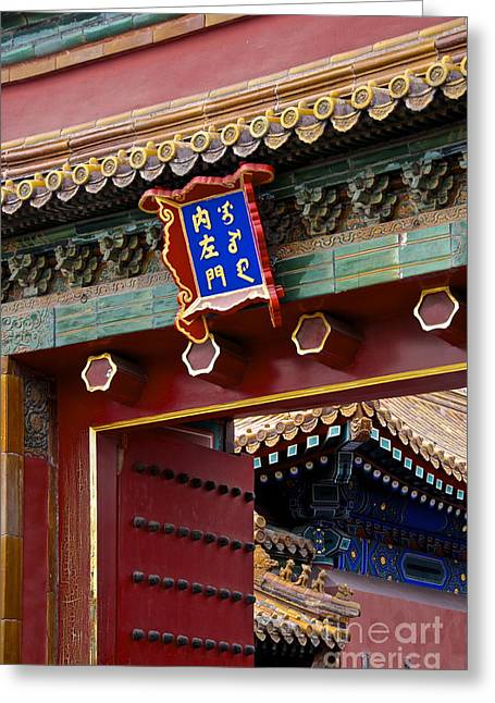 Door To Another World  Greeting Card