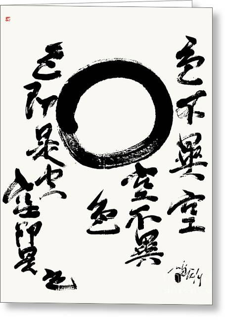 Enso With Form Is Emptiness Verse Greeting Card by Nadja Van Ghelue