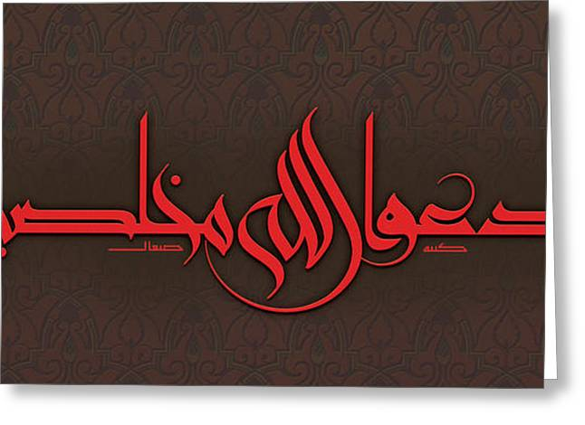 Fad'u Allah-call Upon God Sincerely Greeting Card