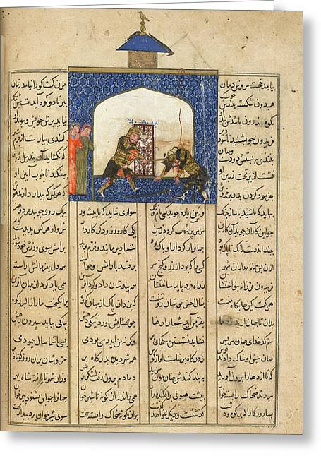 Faridun Attacking Zuhhak Greeting Card