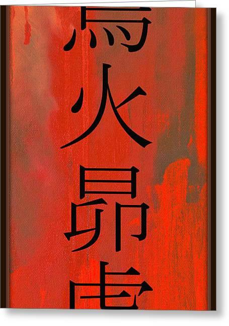 Feng Shui Bauga Greeting Card