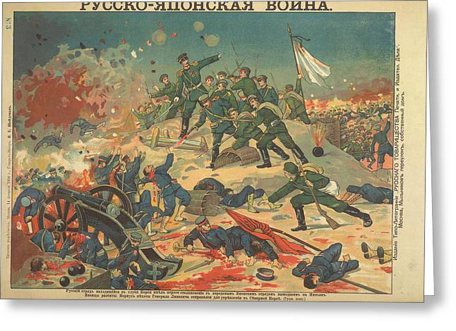 Fighting In Korea Greeting Card by British Library
